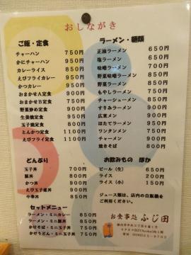 ふじ田 (1)