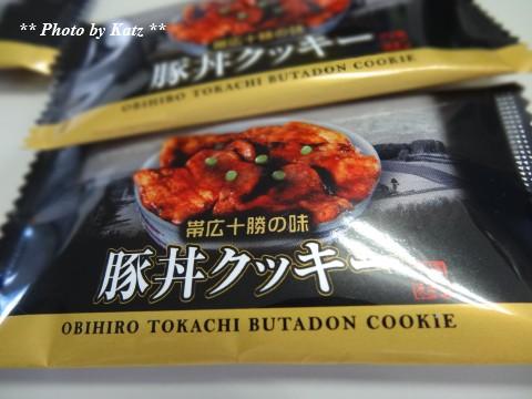 豚丼クッキー (1)