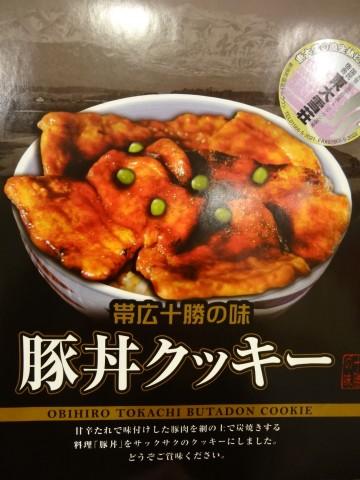 豚丼クッキー (3)