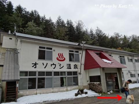 オソウシ温泉 (1)