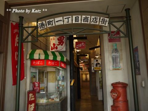 港の湯・副港市場 (1)