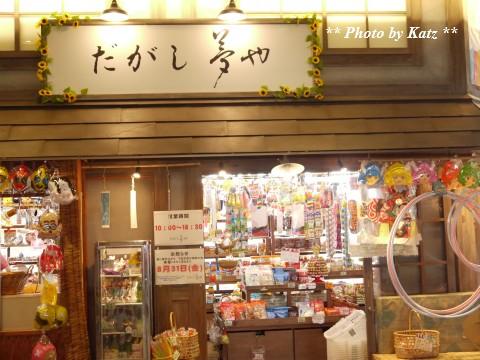 港の湯・副港市場 (3)