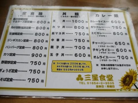 三星食堂 (5)