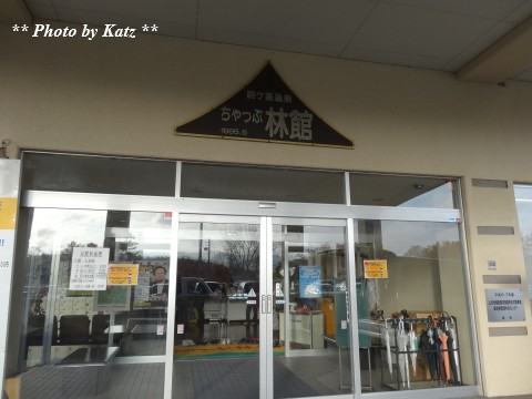 ちゃっぷ林館 (1)