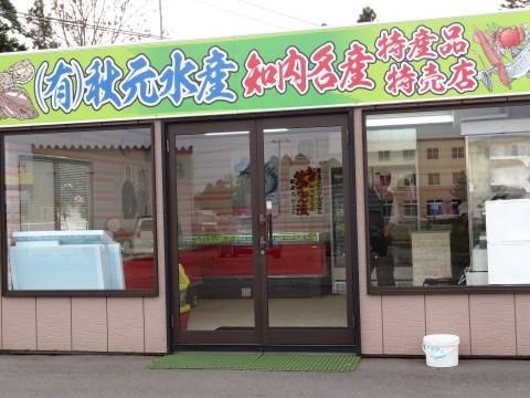 知内秋元水産 (1)