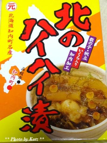 知内秋元水産 (3)