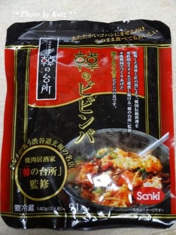 韓の台所 (1)