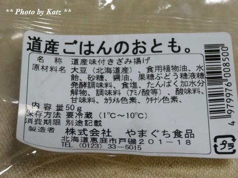 ご飯のおとも。 (2)