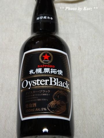 オイスターブラック (2)