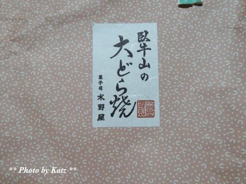 臥牛山どらやき (1)