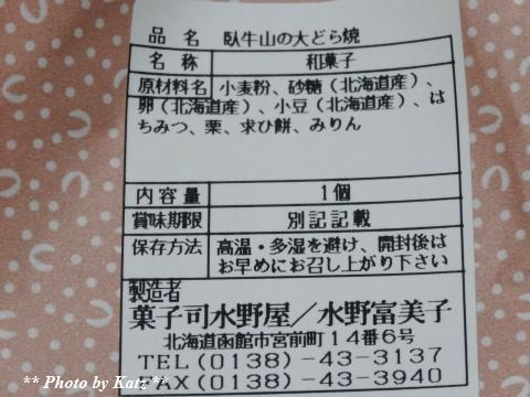 臥牛山どらやき (4)