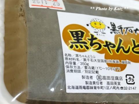 黒ちゃんとうふ (2)
