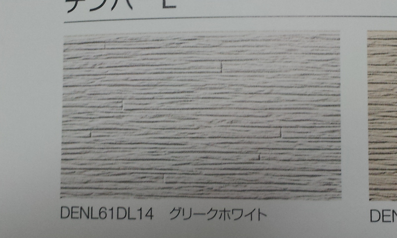 外壁(白)
