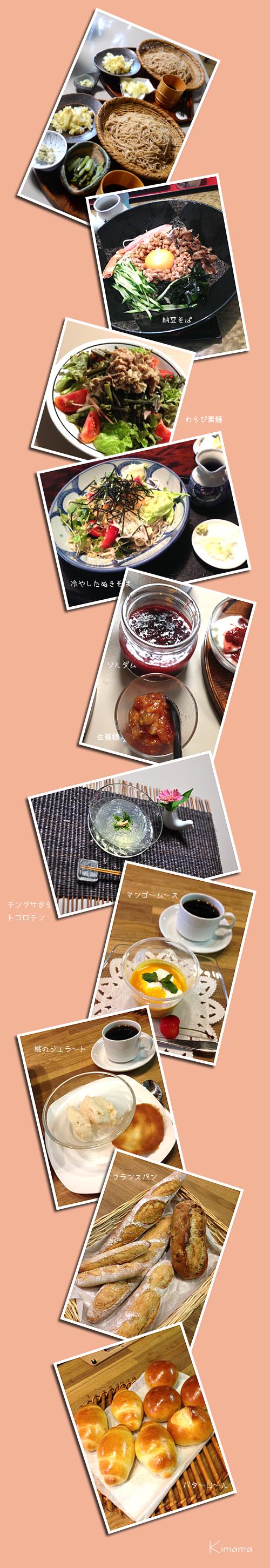 7月14日食べ物
