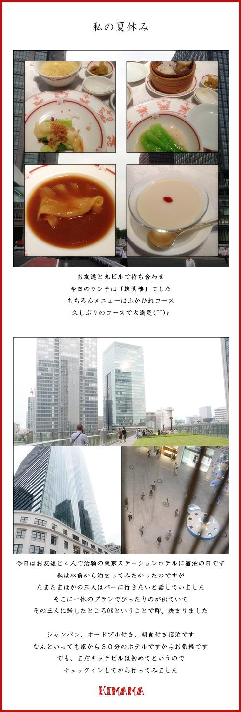 8月29日東京ステーションホテル1