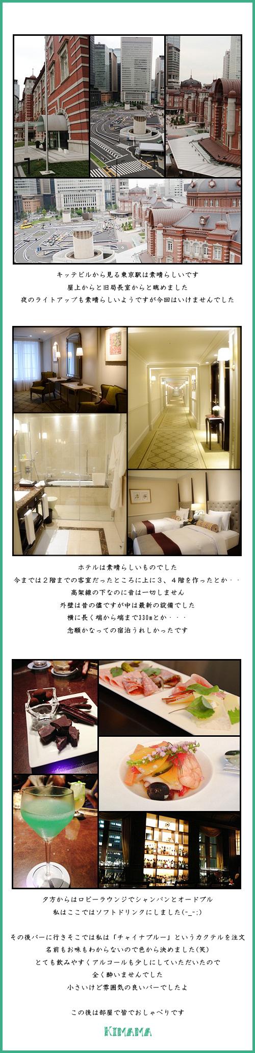 8月29日東京ステーションホテル2