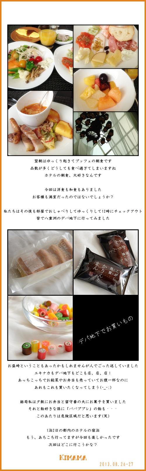 8月29日東京ステーションホテル3