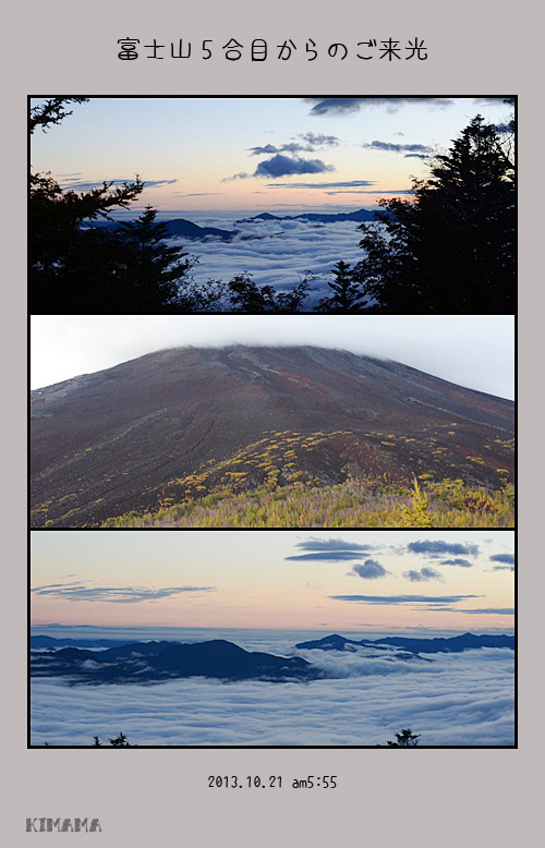 10月21日山中湖1