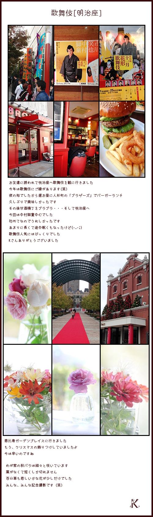 11月11日歌舞伎