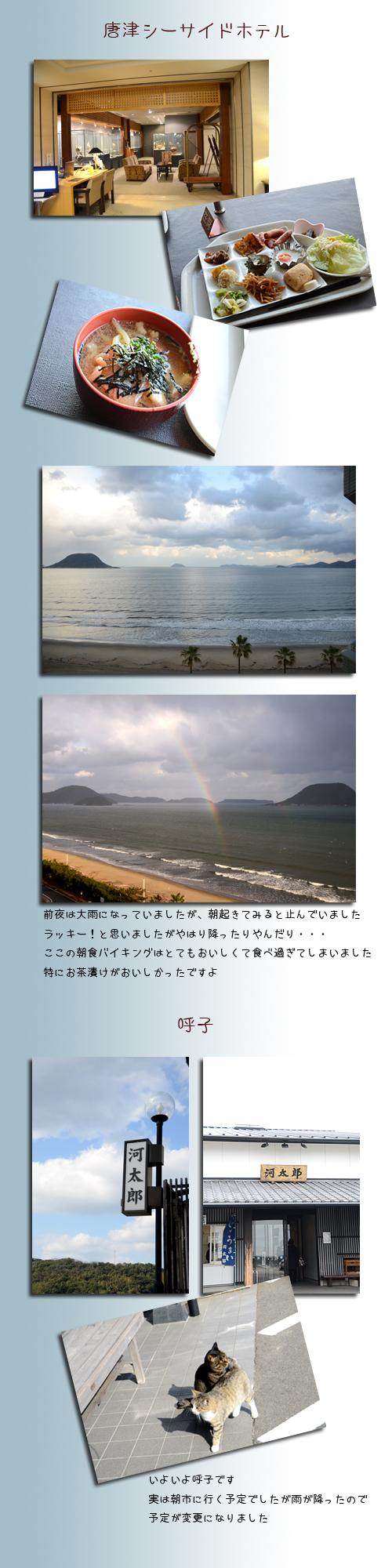 11月23日唐津