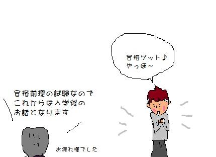 らっきー3