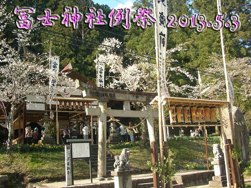 2013.冨士神社例祭『当日』 (32)