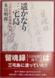 25.06.03『遥かなり三宅島』留魂録外伝