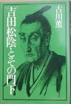 吉田松陰とその門下25.5.6