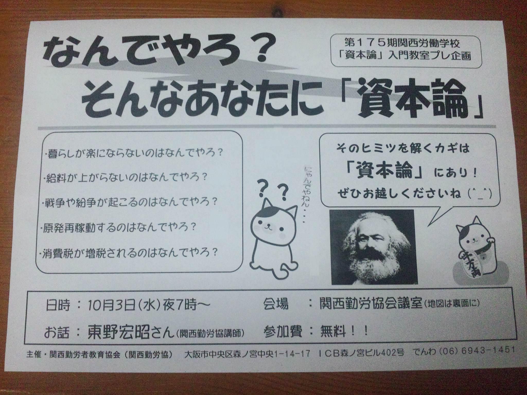 資本論入門教室プレ企画【表面】