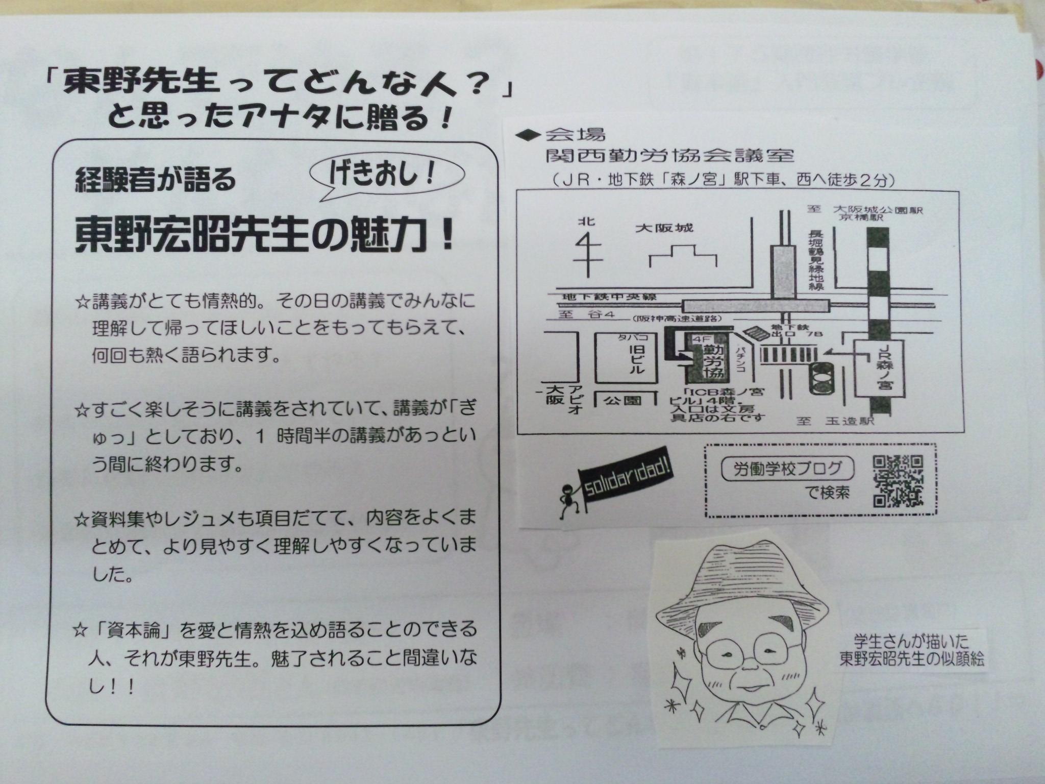 資本論入門教室プレ企画【裏面】