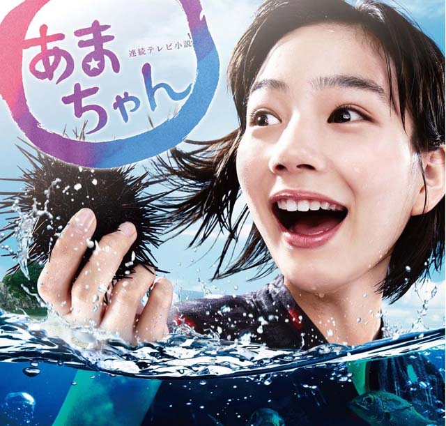 NHK朝ドラ「あまちゃん」