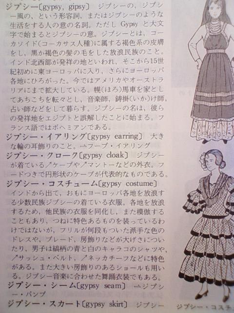 gypsy_dress_e.jpg