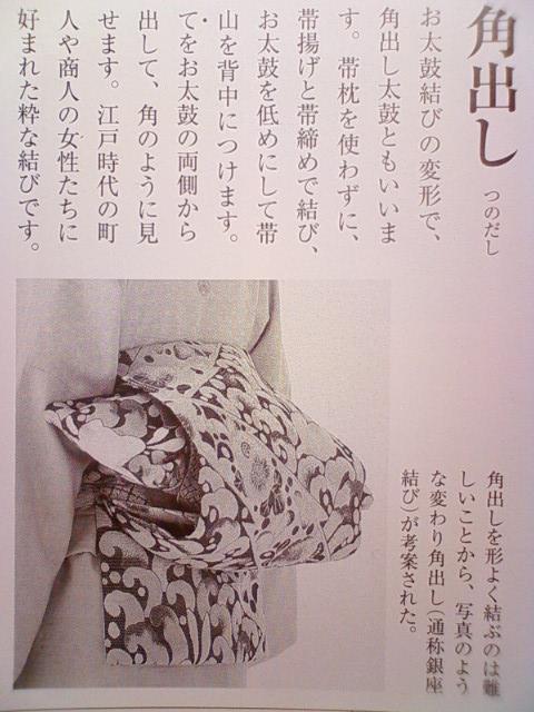 tsunodashi_c.jpg
