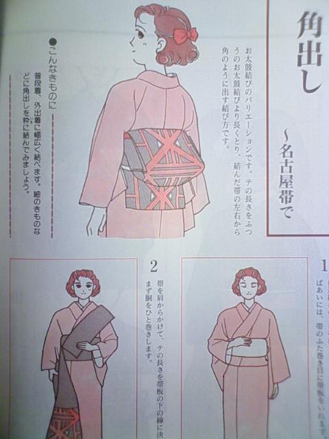 tsunodashi_d.jpg