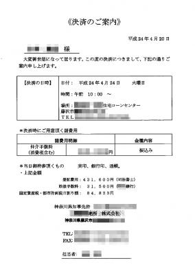 銀行決済書類-1