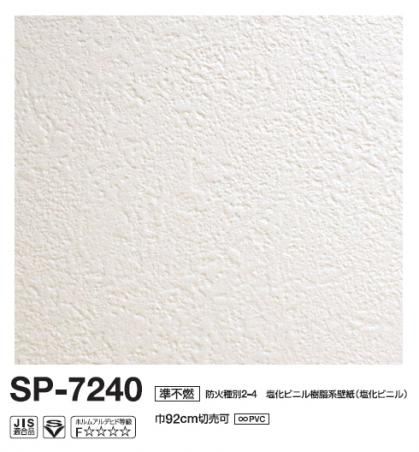 sp7240up_1F壁面