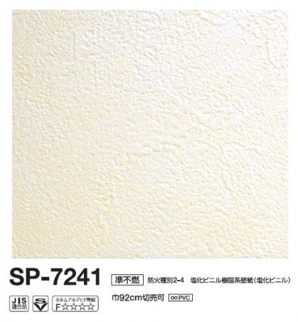 sp7241up_1F洗面所