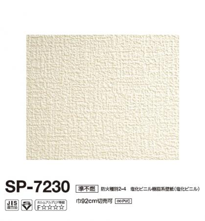 sp7230up_2F寝室