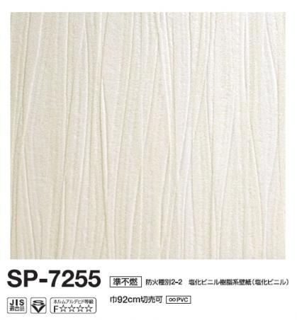 sp7255up_1F和室壁面
