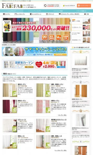 99カーテン専門通販サイト---FABFAB【ファブファブ】