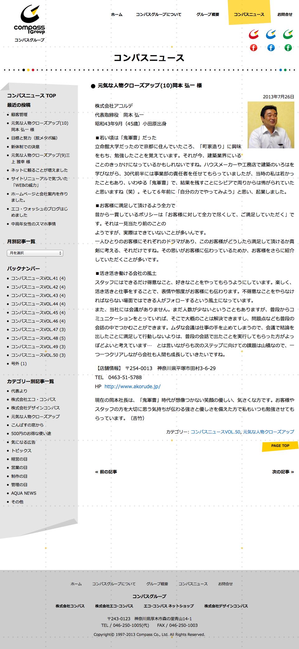 元気な人物クローズアップ(10)岡本 弘一 様  コンパスニュース