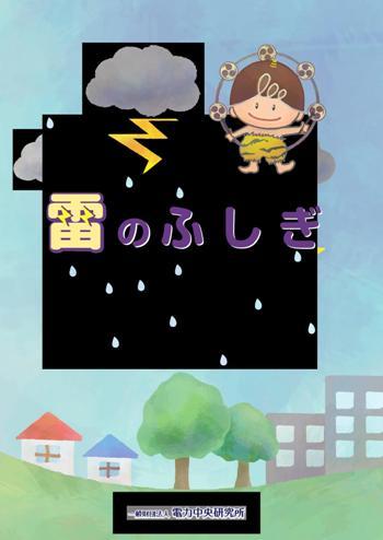 雷の不思議ー10001-2
