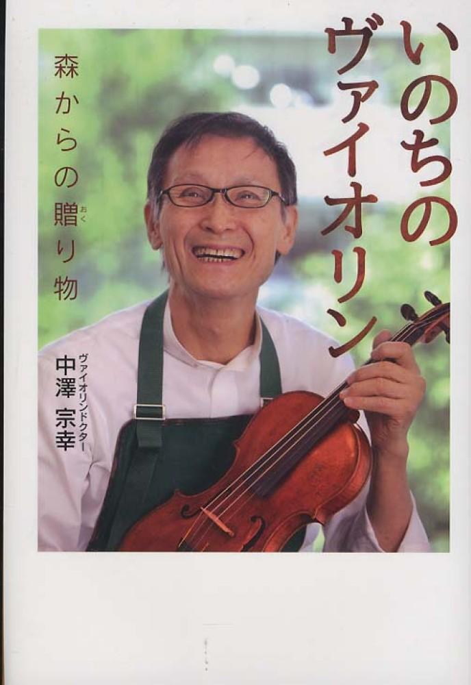 いのちのヴァイオリン