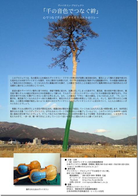 2012-11-03震災Ⅴnチラシ+表_thumb_convert_20130411233031