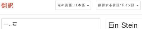 Google 翻訳0001