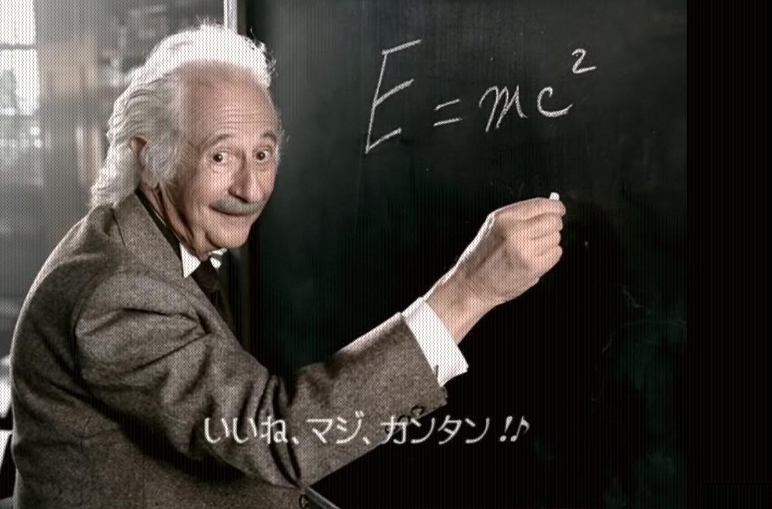 アインシュタインの駄洒落!