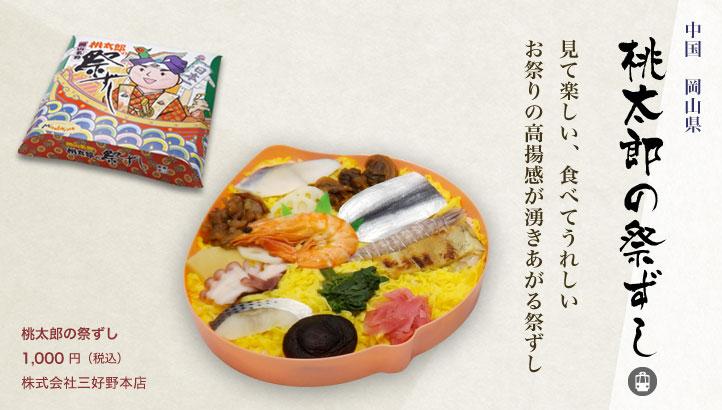 岡山祭りずし弁当