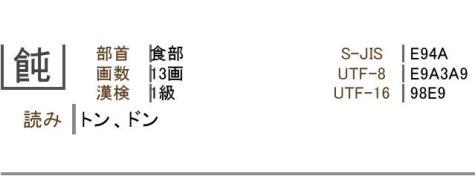漢字辞典 8101顱→8194髷:漢字辞典ネットdonn0001
