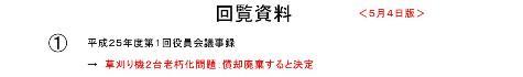 新千沢自治会回覧板様式0001-3