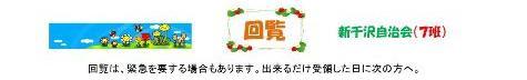 新千沢自治会回覧板様式0001-2